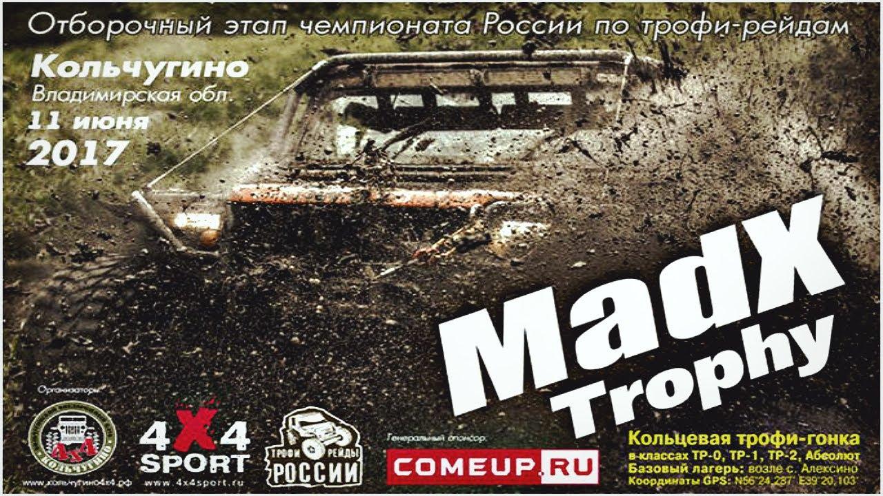Промо MadX Trophy - Кольчугино