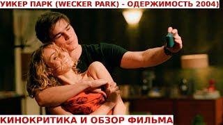 УИКЕР ПАРК (WECKER PARK) / ОДЕРЖИМОСТЬ (2004): Обзор и Кинокритика Фильма