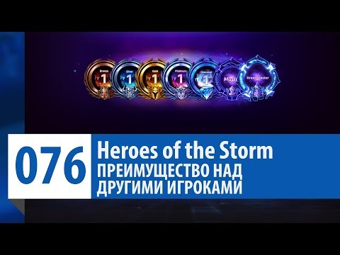 видео: ШКОЛА НЕКСУСА - Преимущество над игроками | heroes of the storm