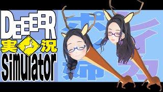 【ゲーム実況】メガネシスターズで「DEEEER Simulator 」をやってみた
