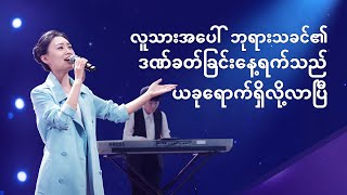 Myanmar Gospel Music 2020 - လူသားအပေါ် ဘုရားသခင်၏ဒဏ်ခတ်ခြင်းနေ့ရက်သည် ယခုရောက်ရှိလို့လာပြီ