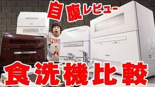 合計20万超え…自腹YouTuberの食洗機レビュー!