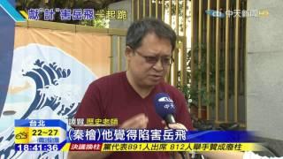 20151017中天新聞 岳王廟前放夫婦跪像 原來秦檜妻更陰險