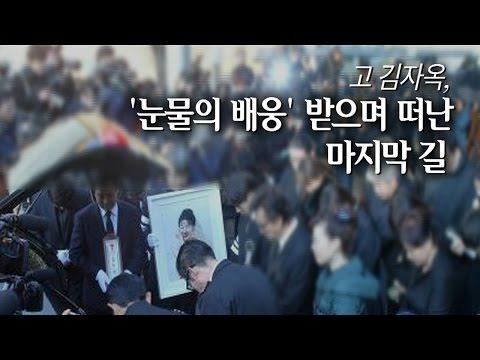 [EN] 고 김자옥, '눈물의 배웅' 받으며 떠난 마�