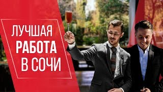 Работа в Сочи! Сергей Яковлев и бар Художественный! Готовим лимончелло!