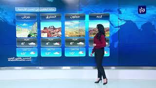 النشرة الجوية الأردنية من رؤيا 11-2-2019