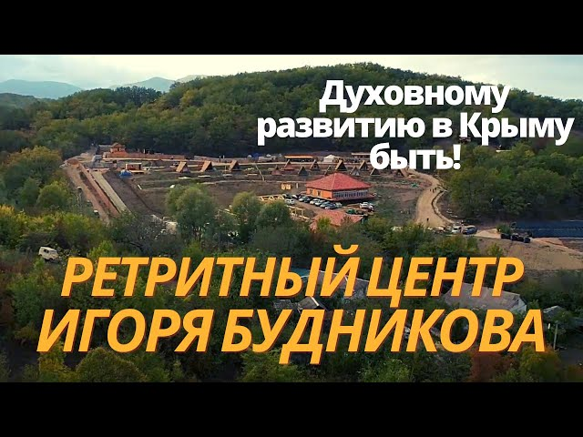 Бельбекская Долина | Станислав Казаков | Ретрит ЦЕНТР Игоря Будникова | Соколиное | Усадьба Кутлер |