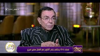 مساء dmc - سمير صبري: كنا بنتشتم من الإسرائليين على الحدود انا وعدد من نجوم مصر