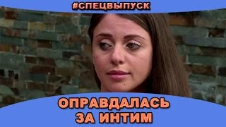 #СПЕЦВЫПУСК! Ольга Рапунцель оправдалась за интим! Новости и слухи дома 2.