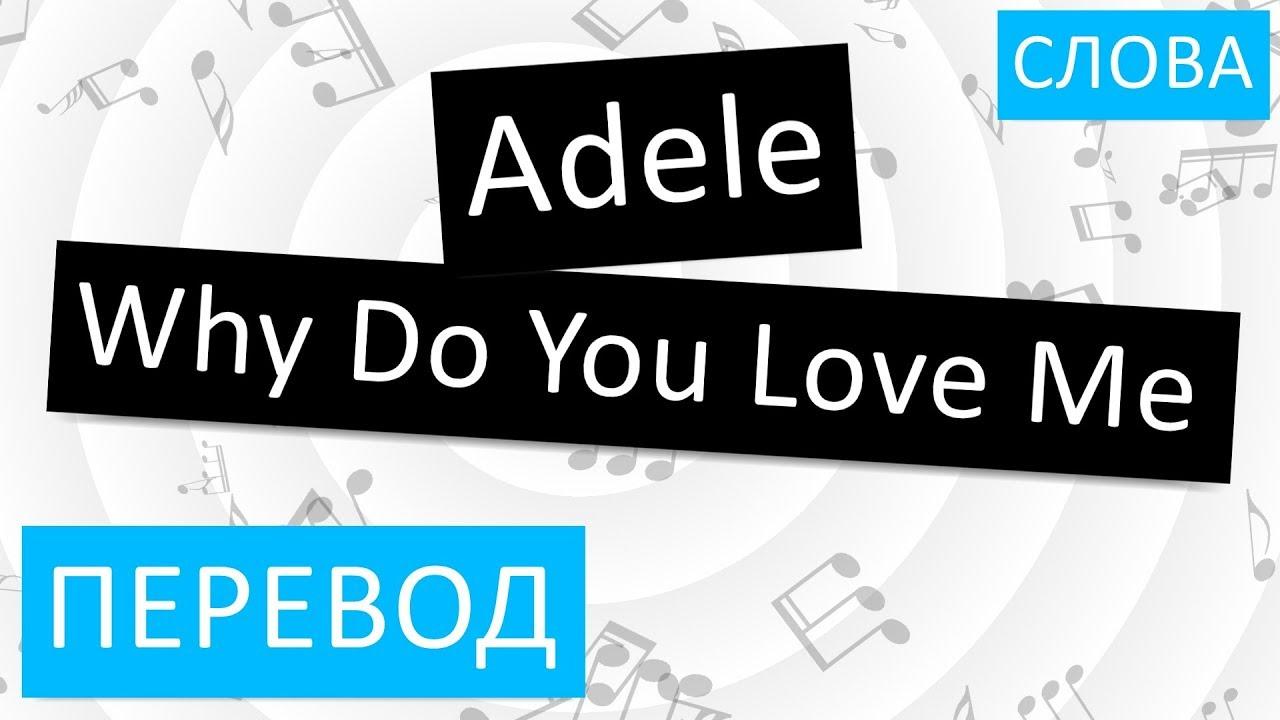 Adele - Why Do You Love Me Перевод песни На русском Слова Текст ...