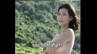 กว๊านพะเยา - sexy thai karaoke