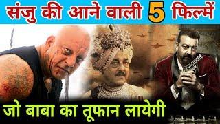 Sanjay Dutt Upcoming Movies 2018 to 2019 | Saheb Biwi Aur Gangster 3, Panipat, Kalank, Torbaaz