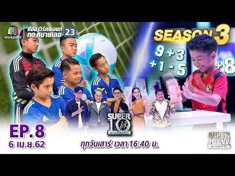 SUPER 10  ซูเปอร์เท็น Season 3  EP08  6 เมย 62