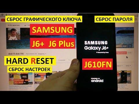 Hard Reset Samsung J6+ 2018 Удаление пароля J6 Plus Сброс настроек