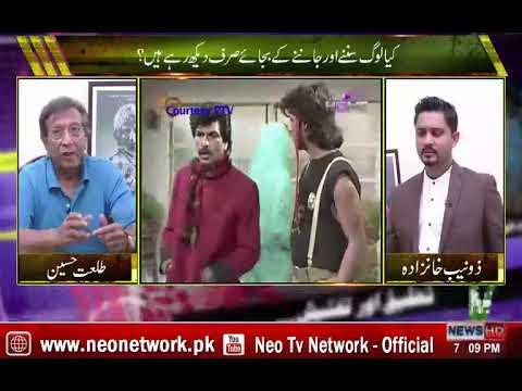 Pakistani Old Dramas | Muhasrah 22 Oct 2017 | Neo News