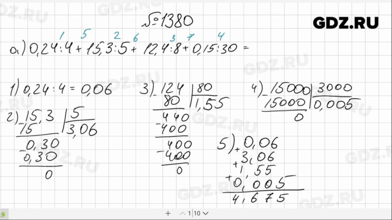 По класса 1379 гдз математике 5