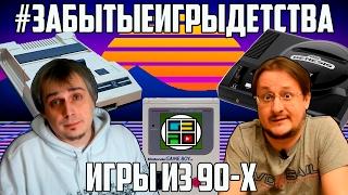 Игры из 90-х #ЗабытыеИгрыДетства