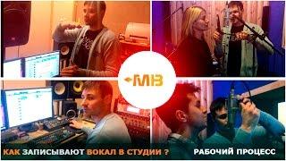 видео запись вокала в студии