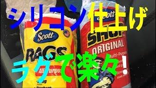 シリコン洗車・・ご質問シリーズ PART4  スコットRAGSを仕上げ用に投入してみるとより効果的!