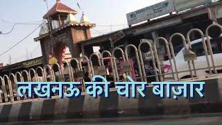 Lucknow famous Market tour Ameena baad market || bike ride