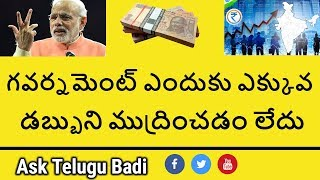 Why Government Does not Print more Money   Ask Telugu Badi  