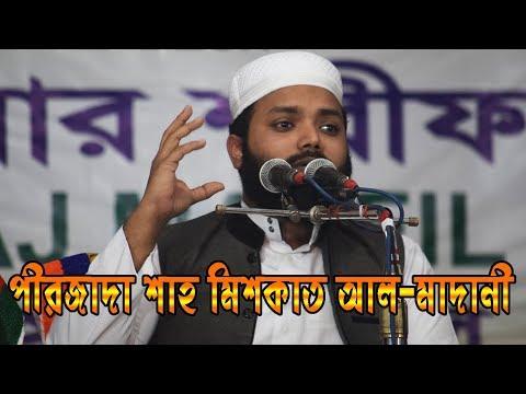 পীরজাদা শাহ মিশকাত আল-মাদানী | Pirjada Shah Miskat Al Madani | Bangla Waz 2018