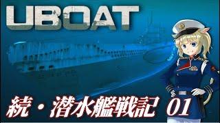 [ U-BOAT ] 続・潜水艦戦記 01 [ゆっくり実況]
