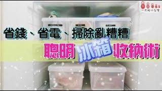 SuperMami超級媽咪|超實用必學!聰明冰箱收納術