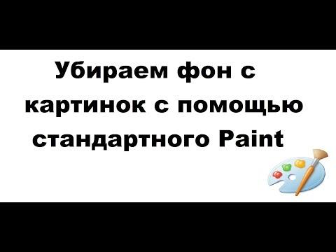 Как убрать фон картинки с помощью Paint?