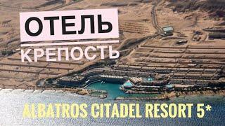 Отель Крепость Albatros Citadel Resort 5 Обзор отеля Египет Хургада 2020