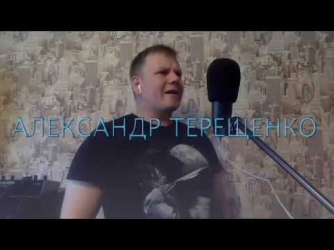 Александр Терещенко - Эх Ма дело дрянь