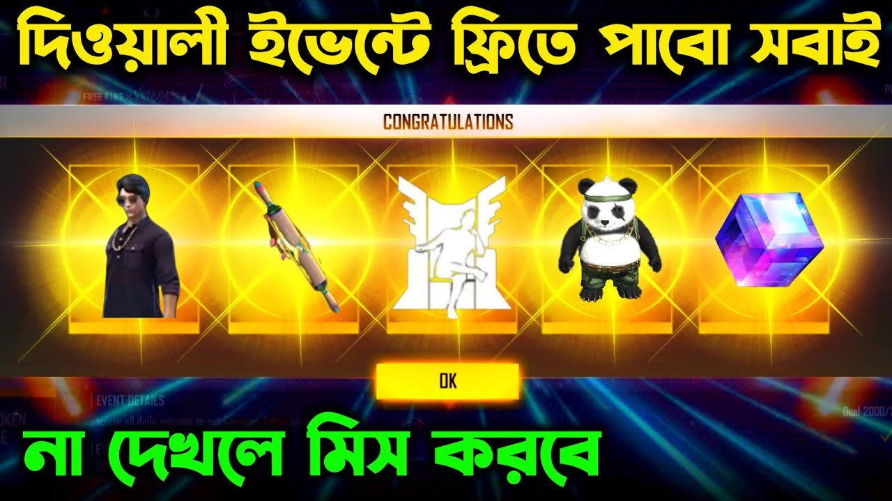 Download DEWALI EVENT FREE FIRE   FREE FIRE NEW EVENT   DEWALI EVENT FREE REWARDS FULL DETAILS   DEWALI EVENT