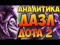АНАЛИТИКА ДОТА 2 ДАЗЛ САППОРТ mp3