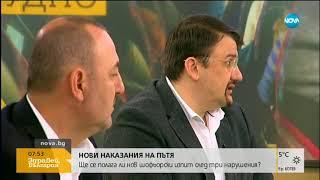 Ще се полага ли нов шофьорски изпит след три нарушения - Здравей, България (23.04.2018)