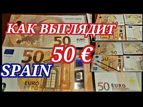 Вопрос: Как определить поддельные купюры евро?