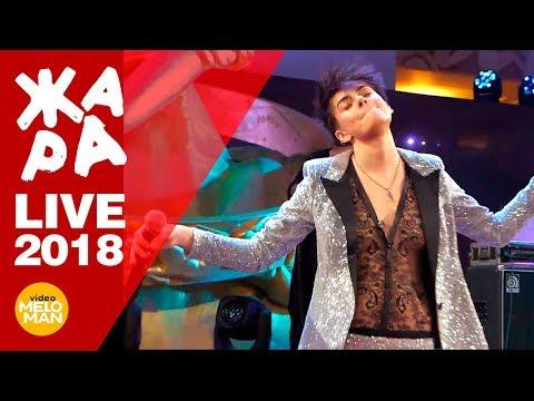 ЭММА М - Beautiful Life (ЖАРА, Live 2018)