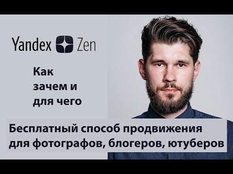 Яндекс Дзен. Бесплатный способ продвижения