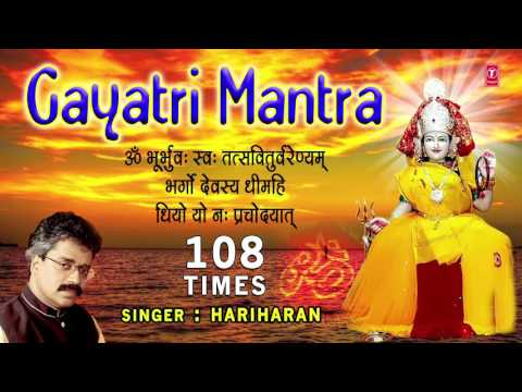 Gayatri Mantra 108 times I HARIHARAN I Vedic Chanting I Shri Gayatri Mantra I T-Series Bhakti Sagar