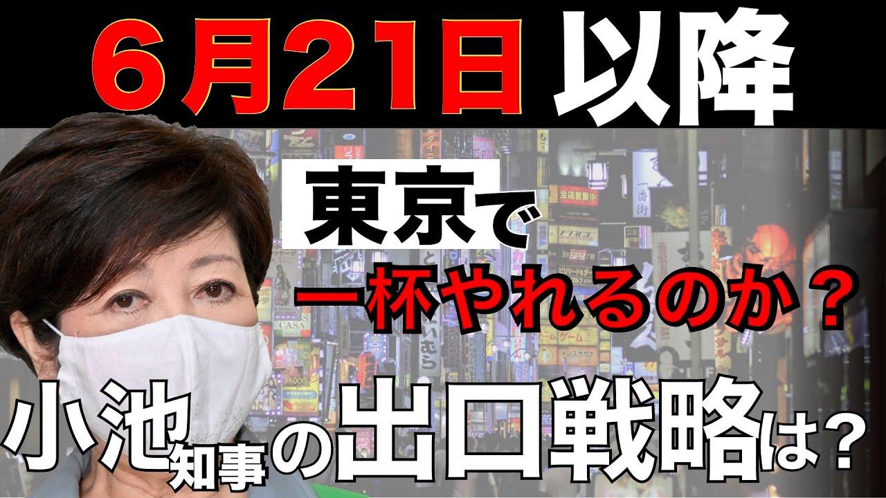 【緊急事態宣言解除後】東京はどうなる?