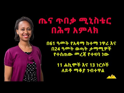 Ethiopia | Ministry of health Ethiopia | WHO | PM Office |