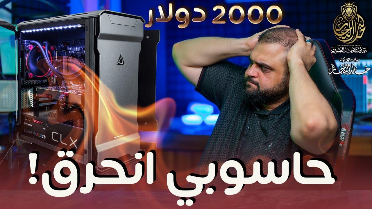 حرق الحاسوب | حرق كومبيوتري | مشاكل ارتفاع حرارة الحاسوب | مشاكل الحرارة | مع خالد النجار ?