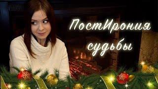 ПостИрония судьбы Или Старые песни о главном #3