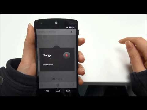 Sogi.com.tw手機王@Google Nexus 5 語音搜尋聯絡人