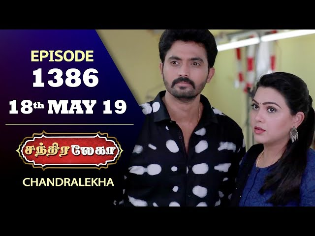 CHANDRALEKHA Serial | Episode 1386 | 18th May 2019 | Shwetha | Dhanush | Nagasri |Saregama TVShows