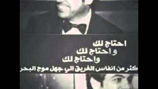 وليد الشامي أشتقت لك