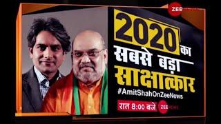 Zee News पर रात 8 बजे Amit Shah का सबसे विस्फोटक Interview
