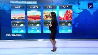 النشرة الجوية الأردنية من رؤيا 4-2-2018