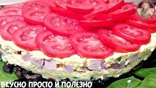 """Салат """"Любимый Муж"""" Разметают Первым На Столе! Обалденно Вкусный и Сытный Салат"""