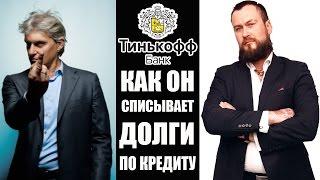 ✓ Как банк Тинькофф списал 50% долга по кредитам | Кредитная амнистия Тинькофф банка