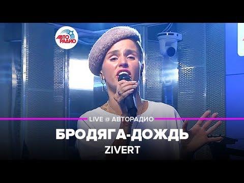 🅰️ Zivert - Бродяга-дождь (LIVE @ Авторадио, презентация альбома Vinyl #1)